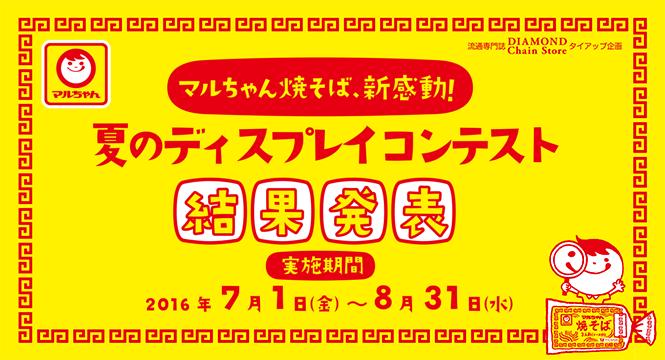 東洋水産】『マルちゃん焼きそば、新感動! 夏のディスプレイ ...