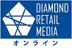 DRMオンライン ダイヤモンド・リテイルメディア