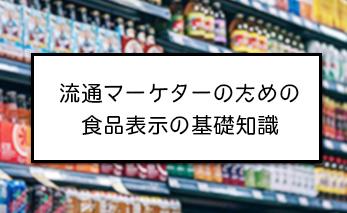 流通マーケターのための食品表示の基礎知識の画像