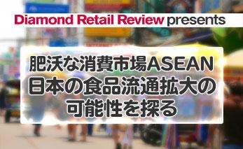 肥沃な消費市場ASEAN 日本の食品流通拡大の可能性を探るの画像