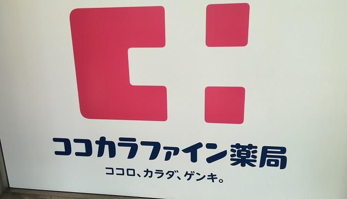 【ココカラファイン】海外事業部新設などの組織変更と役員人事画像