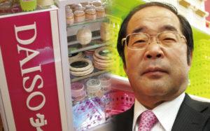 大創産業 矢野博丈社長新型店舗のターゲットは、生活の楽しみ方を知っている女性!画像