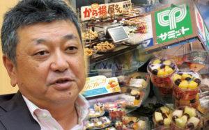 サミット代表取締役社長 田尻 一消費者の「食事」の変化に対応する!3年で既存店50店舗をリニューアル画像