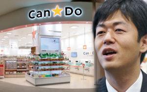 キャンドゥ代表取締役社長 城戸 一弥時代の変化は同質競争から抜け出すチャンス、「脱100均」を進めて独自業態の確立めざす!画像