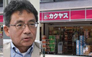 カクヤス 代表取締役社長 佐藤順一自社のインフラを活用し、酒類宅配を積極展開、業務用市場でシェア50%をめざす画像
