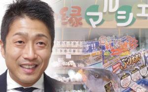 エブリイ 代表取締役社長 岡﨑浩樹19年6月期に売上高1000億円めざす「働きがいある企業風土育てたい」画像