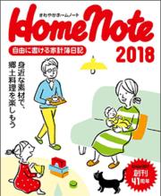 さわやかホームノート2018 さわやかホームノート編集部画像