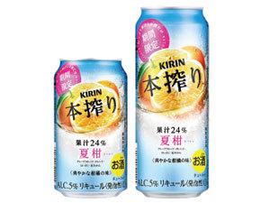 【キリンビール】 パッケージをリニューアル 「キリン 本搾り™チューハイ」画像