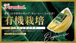 【ファーマインド】「有機栽培バナナをよりおいしく、よりリーズナブルに。」をテーマにテレビCMを投下画像