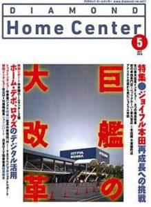 ダイヤモンド・ホームセンター MAY 2018画像