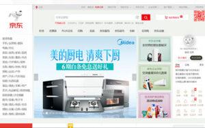 【京東集団】 米グーグルと戦略提携、約600億円の出資受ける画像