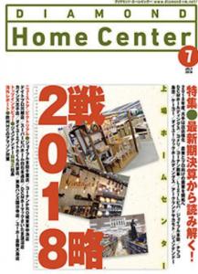 ダイヤモンド・ホームセンター SEPTEMBER 2018画像