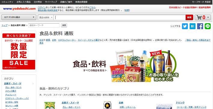 ヨドバシ WEB