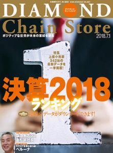 ダイヤモンド・チェーンストア2018年7月1日号画像