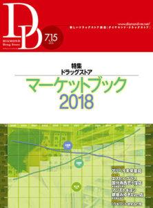 ダイヤモンド・ドラッグストア 2018年7月15日号画像