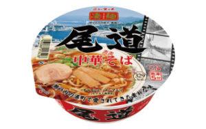 【ヤマダイ】新たな味が仲間入り「凄麺 尾道中華そば」画像