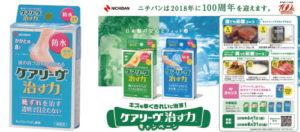 【ニチバン】「キズを早くきれいに治す!ケアリーヴ治す力キャンペーン」を8月31日まで実施画像
