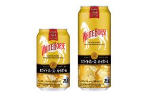 【キリンビール】ハイボール缶をラインアップ「ホワイトホース ハイボール」画像