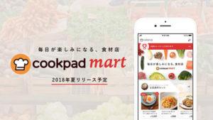 【クックパッド】生鮮食品ネットスーパーを今夏から開始画像