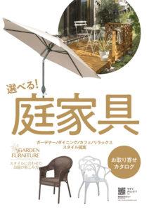 「選べる! 庭家具」カタログ