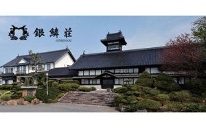 【ニトリ】小樽の有名旅館「銀鱗荘」を取得、子会社が運営画像