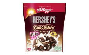 【日本ケロッグ】ケロッグとハーシーがコラボ「ケロッグ ハーシー チョコビッツ」画像
