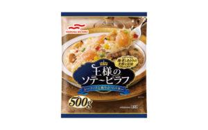 【マルハニチロ】洋食店の味を追求「王様のソテーピラフ シーフードと香り立つバター」画像
