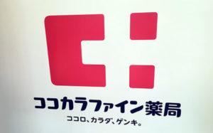 【ココカラファイン】EC商品の店頭受け取り開始、神奈川県で画像
