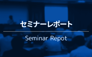 全国スーパーマーケット協会、第6回全国大会・東京大会を開催画像