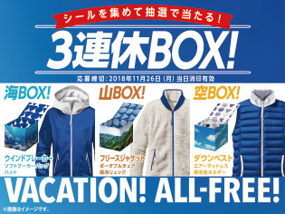 【サントリービール】オールフリー「選べる3連休BOX!当たる」キャンペーン画像