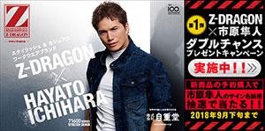 【自重堂】Z-DRAGON×市原隼人WEBキャンペーン画像