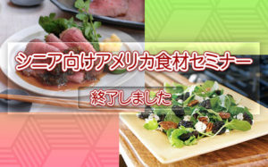 2018年8月21日(火)「シニア向けアメリカ食材セミナー」を開催画像