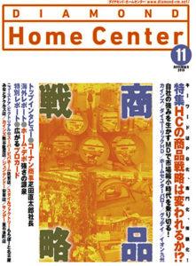 ダイヤモンド・ホームセンター NOVEMBER 2018画像