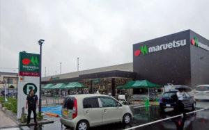 マルエツ 志木幸町店画像