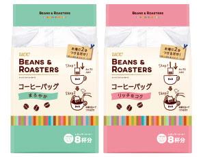 【UCC上島珈琲】誰でも簡単に家淹れコーヒーが楽しめる「UCC BEANS&ROASTERSコーヒーバッグ」シリーズを新発売画像