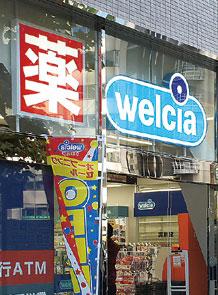 【DDレポート】 ウエルシア薬局の都市攻略策 新都市小型店は立地・商圏特性に合わせて個店対応画像
