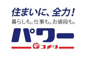 [コメリ]滋賀県に2店舗目のパワー パワー米原店画像
