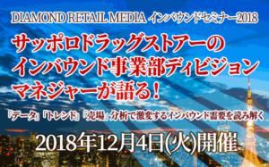 [受付終了]サッポロドラッグストアーのインバウンド事業部ディビジョンマネジャーが語る!「DIAMOND RETAIL MEDIA インバウンドセミナー2018」画像