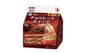 【雪印メグミルク】手軽でおいしい!「 チョコレートホイップ」画像