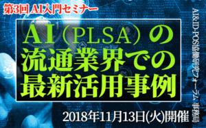 【受付終了】第3回 AI入門セミナーテーマ:「AI(PLSA)の流通業界での最新活用事例」主催:AI&ID-POS協働研究フォーラム 事務局画像