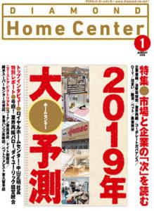 ダイヤモンド・ホームセンター JANUARY 2019画像