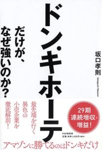 『ドン・キホーテだけが、なぜ強いのか?』坂口孝則(PHP研究所/1450円〈本体価格〉)画像