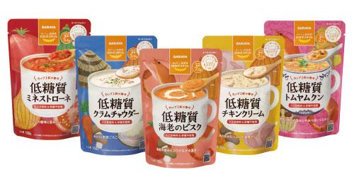 【サラヤ】手軽においしく糖質コントロールができる!「ロカボスタイル 低糖質スープ」5種を新発売画像