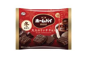 【不二家】チョコたっぷりの冬期限定商品「ホームパイミニ(大人のリッチチョコ) 冬仕立てMP」画像