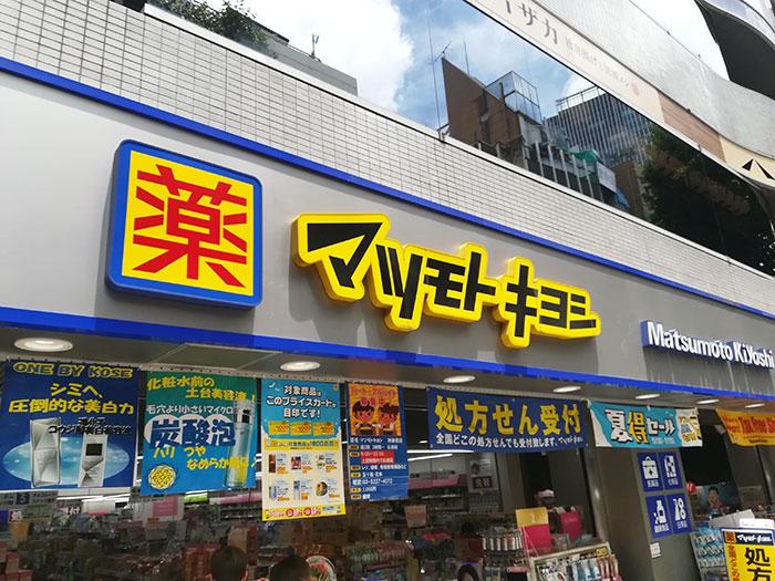 【マツキヨ】京王ストアとFC契約、電鉄系との連携広がる画像