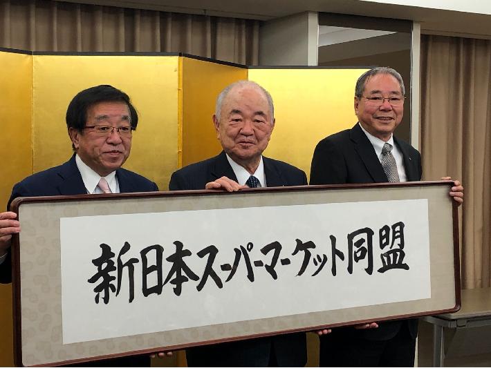 新日本スーパーマーケット連合