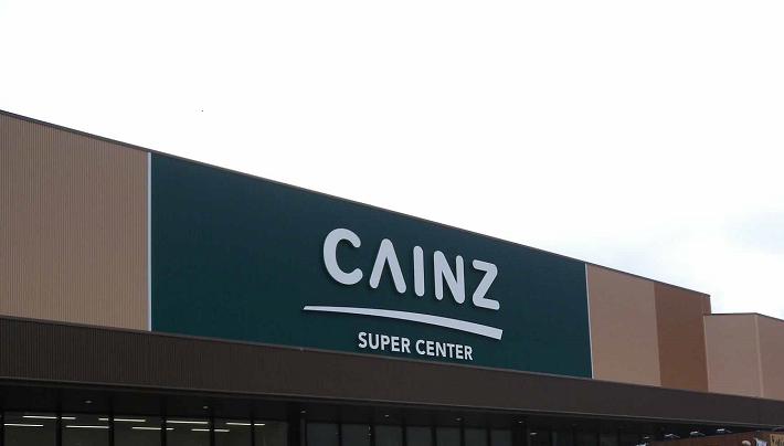 【経産省】11月の大規模小売店舗、スーパービバホームとカインズが申請画像