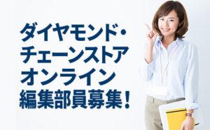 ダイヤモンド・チェーンストアオンライン 編集部員募集!画像