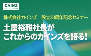 [受付終了]株式会社カインズ 設立30周年記念セミナー 土屋裕雅社長がこれからのカインズを語る!画像
