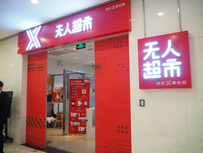 北京の京東本社内にある無人超市の1号店